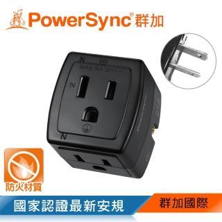 【PowerSync 群加】3P轉2P 3插壁插(TC130)