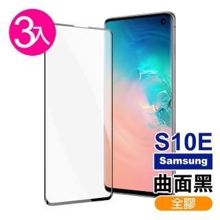 【超值3入組】三星 samsung Galaxy S10e 曲面全膠貼合 9H鋼化玻璃膜 手機 保護貼(S10e 手機 保護貼 保護膜)