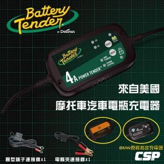 【CSP】Battery Tender-BT4000機車汽車電瓶充電器6V.12V4A(鉛酸.鋰鐵電池充電.BMW原廠指定充電器)