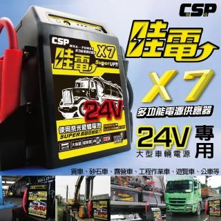 【CSP】X7電霸24V多功能救車道路救源設備(大型車輛救車專用 多功能汽車緊急韵動救援行動電源)