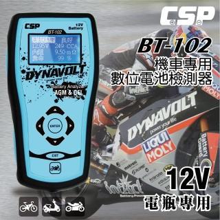 【CSP】BT102專業型機車電瓶測試器12V(12V機車發電系統/12V機車啟動系統測試)