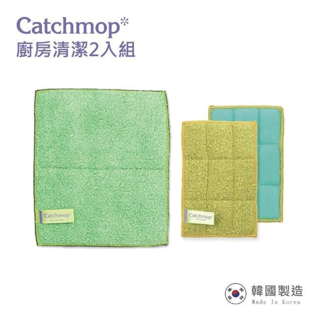 【Catchmop】廚房清潔2入組(廚房用抹布+菜瓜布)/