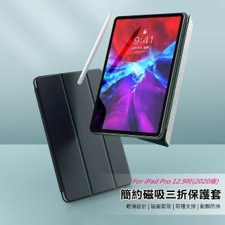 【BASEUS】倍思12.9吋iPad Pro 2020簡約磁吸三折保護殼套(黑色)