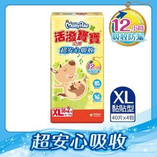 【滿意寶寶】活潑寶寶紙尿褲XL 160片/箱(尿布)