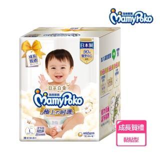 【滿意寶寶】極上成長賀禮(紙尿褲/尿布/日本白金)