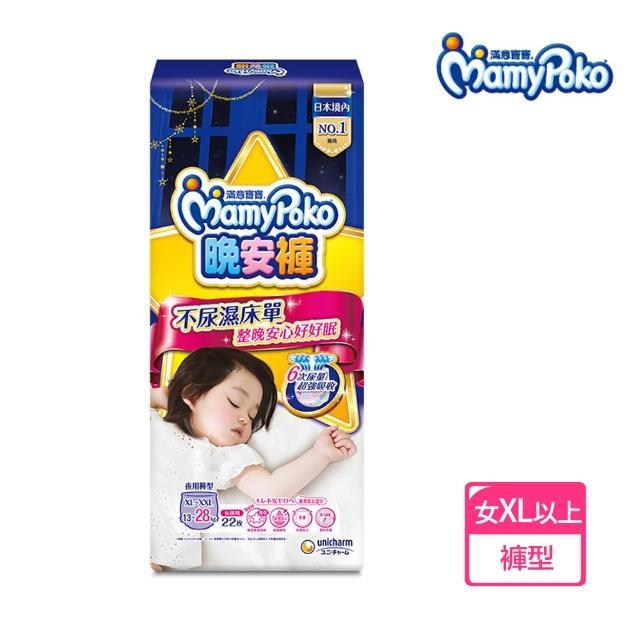 【滿意寶寶】兒童系列晚安褲女XL(以上)