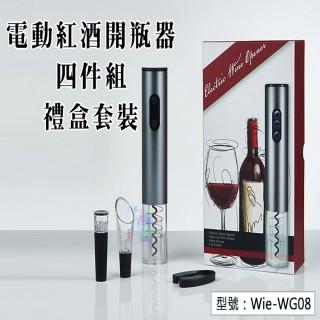 【電動紅酒開瓶器】四件式