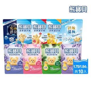 【熊寶貝】柔軟護衣精1.75L/1.84LX10件組(贈洗衣袋x2)/
