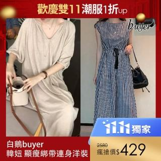 【buyer 白鵝】韓妞 顯瘦綁帶連身洋裝(多款任選)