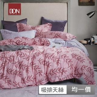 【DON】吸濕排汗天絲兩用被床包組-單/雙/加 多款任選(送大型洗衣袋)