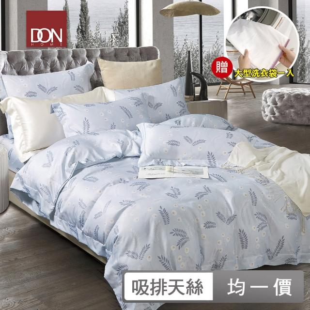 【DON】吸濕排汗天絲兩用被床包組-單/雙/加