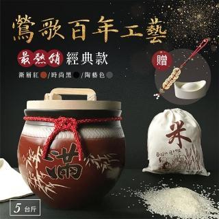 【鶯歌陶瓷】招財陶瓷米甕_ 5台斤_附贈品(米甕/米缸/米桶/米箱/聚寶盆)