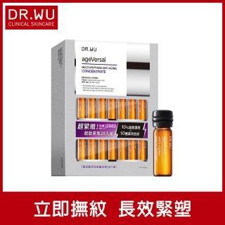 【DR.WU 達爾膚】超逆齡多抗皺安瓶28入組