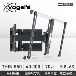 【Vogels】40至100吋適用薄型懸臂式壁掛架(THIN 550)