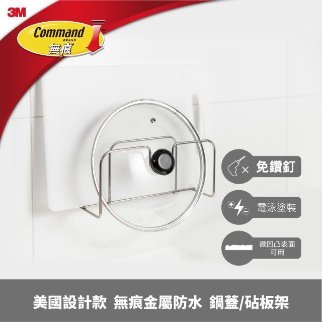 【3M】無痕金屬防水收納-廚房鍋蓋砧板架
