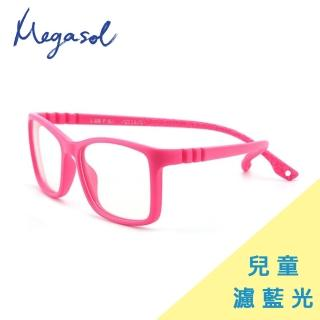 【MEGASOL】UV400抗藍光兒童眼鏡(防輻射、UV400、濾藍光護目鏡KDF306-五色可選)/