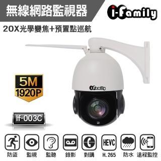 【I-Family】五百萬畫素戶外防水20倍變焦自動巡航網路攝影機/可旋轉鏡頭/監視器IF-003C