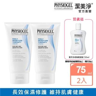 【PHYSIOGEL潔美淨】潔美淨層脂質保濕乳霜 75mlX2舒敏組