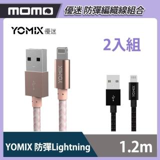 【YOMIX 優迷】防彈線材2入組★MFi認證Lightning編織線