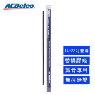 【ACDelco】ACDelco長效抗噪矽膠雨刷膠條鐵骨款14-22吋賣場