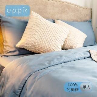 【uppik】bamboo100%竹纖維寢具3件組-冰山藍(單人)