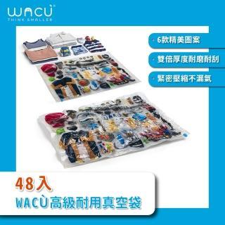 【WACU】義大利高級耐用真空壓縮收納袋24組48入(雙層材質耐用、圖案美觀時尚)