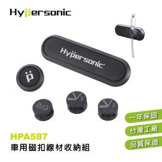 【Hypersonic】汽貨車用多功能磁扣充電線材收納組(HPA587)