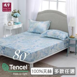 【HongYew 鴻宇】單人床包枕套組 天絲400織 台灣製(萊斯特)