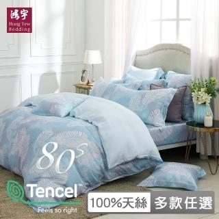 【HongYew 鴻宇】雙人床包薄被套組 天絲400織 台灣製(萊斯特)