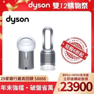 【1+1超值組】dyson TP00 +BP01 二合一 涼風扇+空氣清淨機(限量組合)