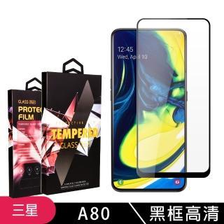 三星 Galaxy A80 高品質 黑框透明 鋼化膜(三星 A80 鋼化膜 保護貼 三星A80 9D)