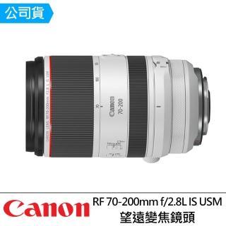 【Canon】RF 70-200mm f/2.8L IS USM(公司貨)