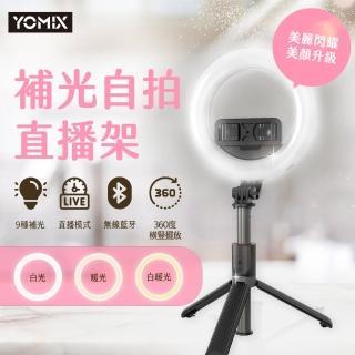 【YOMIX 優迷】多功能9段補光美肌藍牙自拍棒/自拍架(藍牙遙控 直播/自拍/視訊適用)