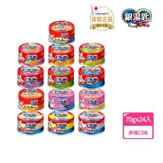 【Unicharm 銀湯匙】貓罐頭(70g*24罐 多種口味任選)