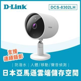 【D-Link】友訊★DCS-8302LH 超廣角 1080P 戶外防水移動偵測 遠端無線監控攝影機/IP CAM/監視器/網路攝影機