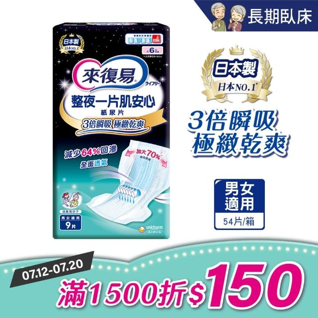 【來復易】極緻乾爽肌安心尿片9片x6包/箱(搭配成人紙尿褲)/