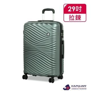 【Kamiliant 卡米龍】行李箱 29吋 旅行箱 霧面防刮 出國箱 輕量 大容量 海洋歷險(多色任選)