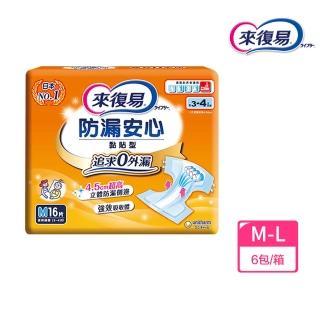 【來復易】防漏安心紙尿褲M16/L13片