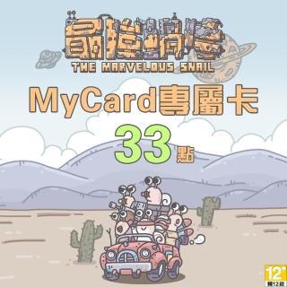 【MyCard】最強蝸牛專屬卡33點/