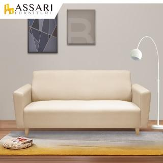 【ASSARI】奧斯頓三人座耐磨皮沙發(寬181深78高84cm)