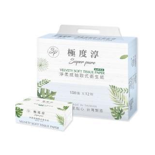 【Superpure 極度純柔】淨柔感抽取式花紋衛生紙150抽x60包/箱