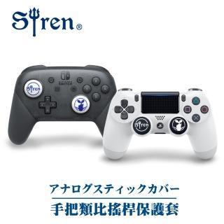 【Siren】副廠