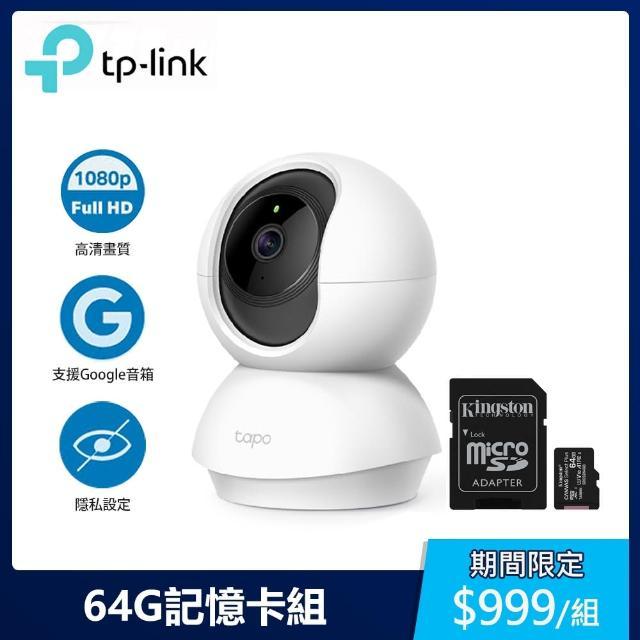 金士頓64G記憶卡超值組【TP-Link】Tapo
