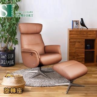 【Sun Pin】GLADSTONE格萊斯頓伯爵半牛皮躺椅+腳凳-駝色(躺椅)