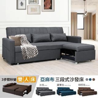 【新生活家具】《逆光》亞麻布L型沙發床 可坐可躺 多色可選