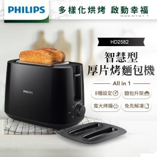 【Philips 飛利浦】電子式智慧型烤麵包機/黑(HD2582/92)
