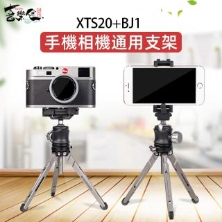 【Xiletu 喜樂途】XTS20+BJ1 手機相機通用 迷你腳架 含雲台 益祥公司貨(迷你腳架 手機支架)