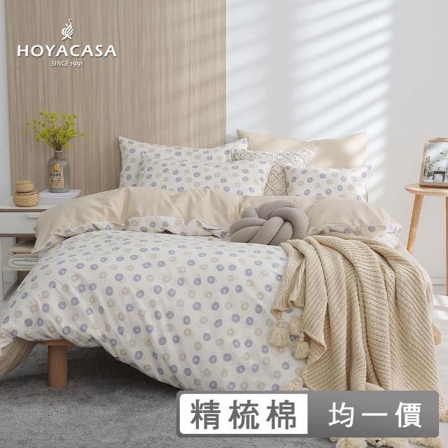 【HOYACASA】100%精梳純棉兩用被床包組-快速到貨(單人/雙人/加大均一價)/