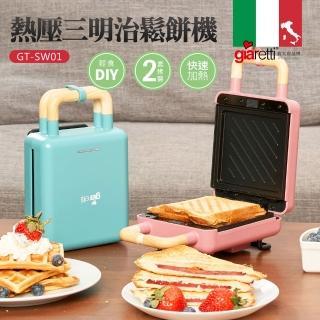 【義大利 Giaretti】熱壓三明治鬆餅機(GT-SW01)