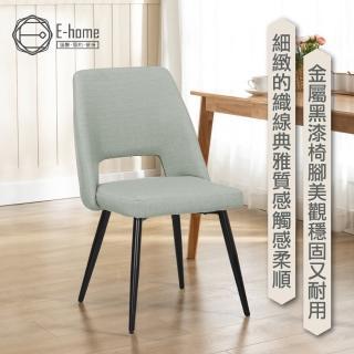 【E-home】Kerr科爾微流線鏤空造型餐椅-灰色(餐椅)